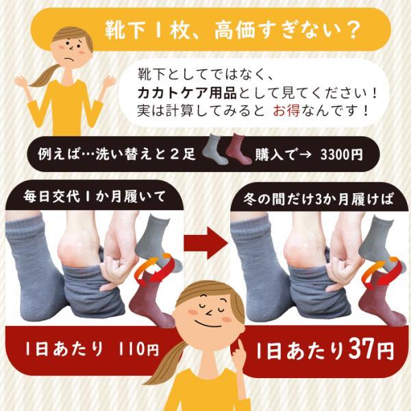 かかと ソックス 靴下 暖かい つるつる 保湿 遠赤 レディーズ 保湿 冷え取り 角質ケア 日本製 カカトクリニック 全11色 送料無料 ポスト投函 (300001)(ms) msstore-1147 11