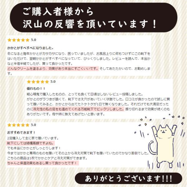 かかと ソックス 靴下 暖かい つるつる 保湿 遠赤 レディーズ 保湿 冷え取り 角質ケア 日本製 カカトクリニック 全11色 送料無料 ポスト投函 (300001)(ms) msstore-1147 03