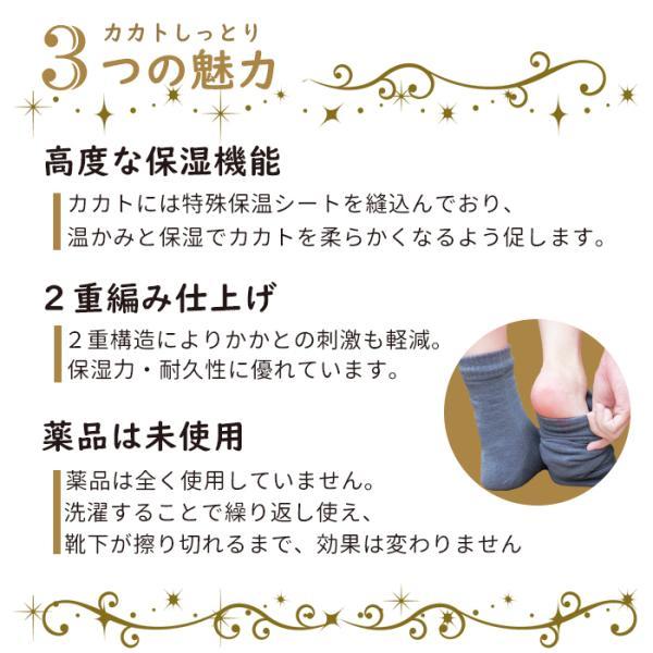 かかと ソックス 靴下 暖かい つるつる 保湿 遠赤 レディーズ 保湿 冷え取り 角質ケア 日本製 カカトクリニック 全11色 送料無料 ポスト投函 (300001)(ms) msstore-1147 09
