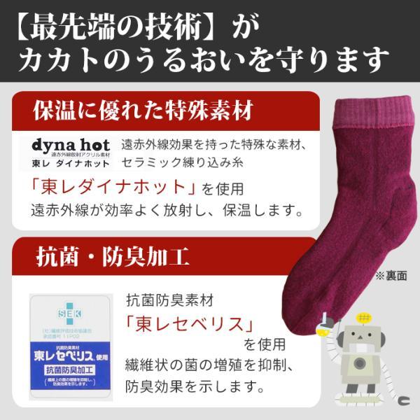 かかと ソックス 靴下 暖かい つるつる 保湿 遠赤 レディーズ 保湿 冷え取り 角質ケア 日本製 カカトクリニック 全11色 送料無料 ポスト投函 (300001)(ms) msstore-1147 10