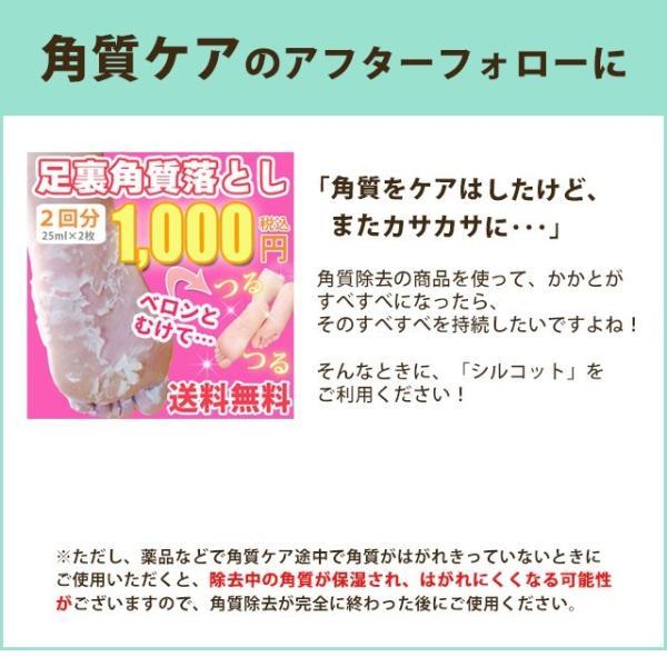 冷え取り かかと 保湿 靴下 角質ケア シルク コットン シルコット 全4色 送料無料 日本製 カカトクリニック (300012)(ms) msstore-1147 13