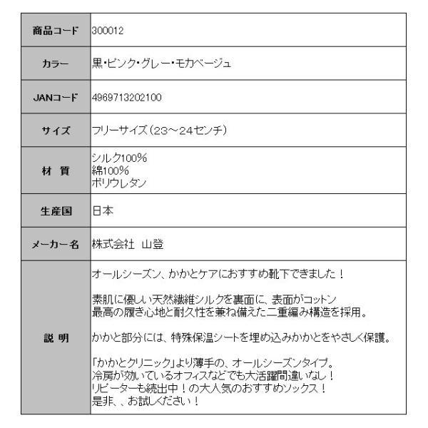 冷え取り かかと 保湿 靴下 角質ケア シルク コットン シルコット 全4色 送料無料 日本製 カカトクリニック (300012)(ms) msstore-1147 14