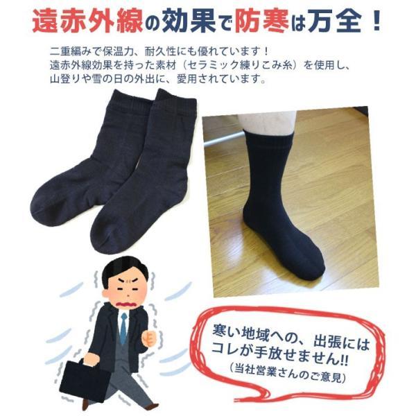 かかと 靴下 メンズ 遠赤 つるつる しっとり うるおい 潤い 男性 カカトクリニック 紳士用 靴下 遠赤外線  送料無料 日本製 (24cm 25cm 26cm)(300053)(ms)|msstore-1147|04