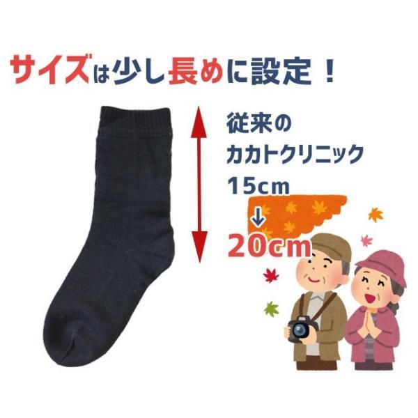 かかと 靴下 メンズ 遠赤 つるつる しっとり うるおい 潤い 男性 カカトクリニック 紳士用 靴下 遠赤外線  送料無料 日本製 (24cm 25cm 26cm)(300053)(ms)|msstore-1147|06
