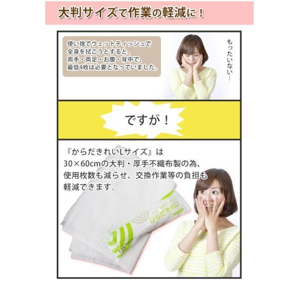日本製 大判ウェットシート からだきれい 10枚1セット Lサイズ からだふき用ウエットティッシュ 入院時 介護時  防災グッズに (300089) (ms)|msstore-1147|07