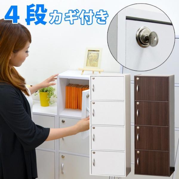 カラーボックス 収納 4段 鍵付き 収納 収納ボックス フタ付き 扉付き 収納棚 収納家具 (39412-kr)(KR)