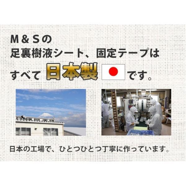 足裏シート 足リラックスシート 足 すっきりシート 足裏 樹液シート 一体型 30枚 日本製 ゲルマニウム配合 フットケア むくみ ふくらはぎ 送料無料 (59217)(ms)|msstore-1147|15