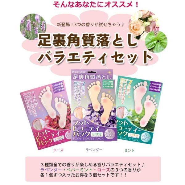 かかと 角質 足の角質取り角質除去に履くだけ簡単フットビューティーパック 両足2回分 送料無料 足裏の角質ケアに日本製角質パック (78524) (ms) msstore-1147 08