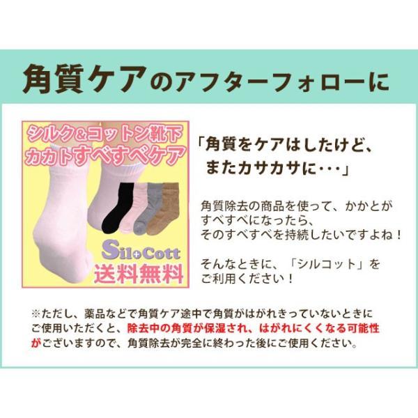 かかと 角質 足の角質取り角質除去に履くだけ簡単フットビューティーパック 両足2回分 送料無料 足裏の角質ケアに日本製角質パック (78524) (ms) msstore-1147 10