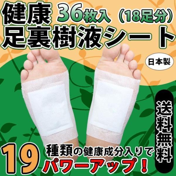 足裏シート 樹液シート 健康足裏樹液シート 36枚 日本製 バラ梱包 増量 天然 樹液シート 足裏シート フットケア 送料無料 (78701)(ms)|msstore-1147