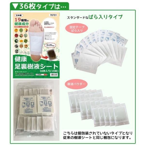 足裏シート 樹液シート 健康足裏樹液シート 36枚 日本製 バラ梱包 増量 天然 樹液シート 足裏シート フットケア 送料無料 (78701)(ms)|msstore-1147|02