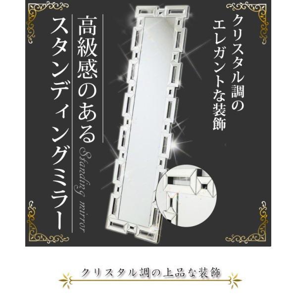 鏡 ミラー 全身 スタンドミラー 姿見鏡 全身鏡 全身ミラー インテリア クリスタル調 エレガントなスタンディングミラー DS-001 (81001)(kr)|msstore-1147|02