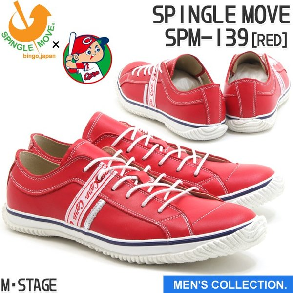 スピングルムーブ SPINGLE MOVE SPM-139 RED(レッド) 広島東洋カープ メンズ made in japan ハンドメイド 手作り スニーカー 革靴|mstage