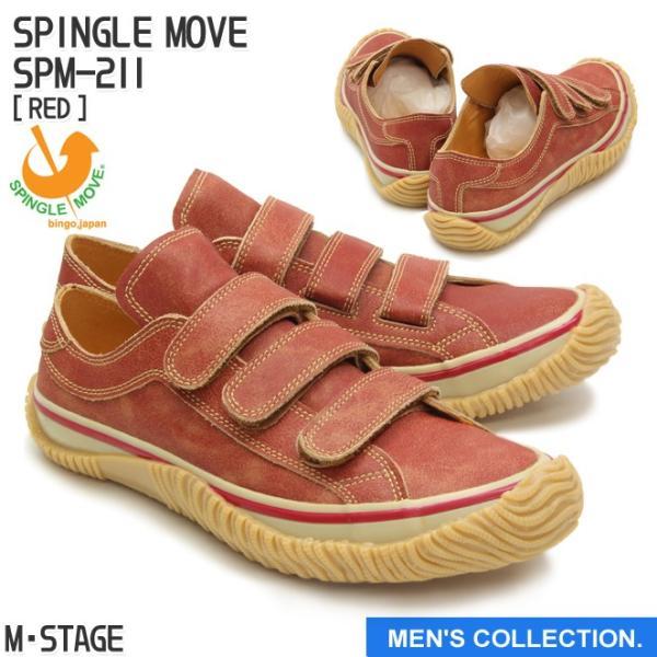 SPINGLE MOVE スピングルムーブ SPM-211 RED レッド 赤 スニーカー 革靴 ローカット メンズサイズ 紐なし 日本製|mstage