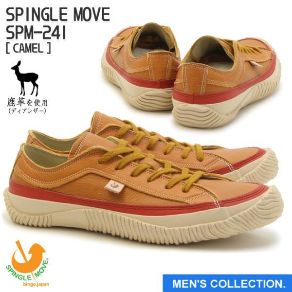 SPINGLE MOVE スピングルムーブ SPM-241 CAMEL(キャメル) made in japan ハンドメイド(手作り)スニーカー メンズ 革靴|mstage