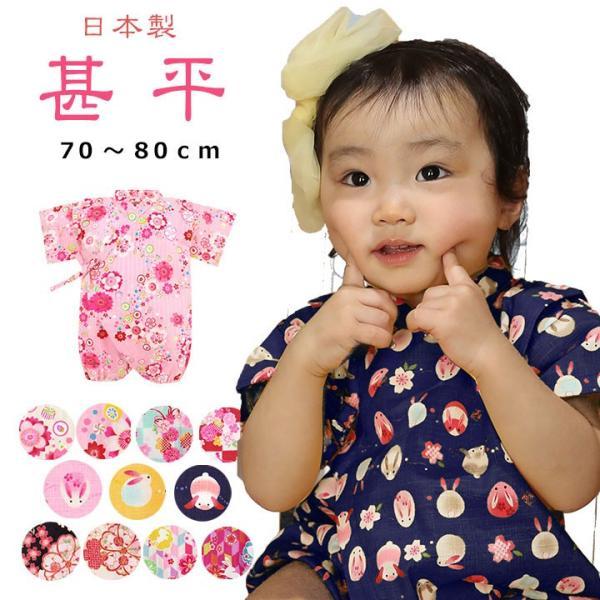 1e436fdc8690d 赤ちゃん 甚平 ロンパース 女 甚平ロンパース ベビー 子供 和柄 11色 日本製 綿100 ...