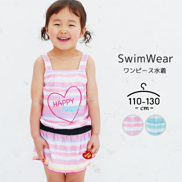 水着女子 海 ワンピース水着 キッズ 女の子 スイムウェア 110cm 120cm 130cm 小学校 小学生 ボーダー プール 海水浴 夏 子供服 かわいい オシャレ おしゃれ