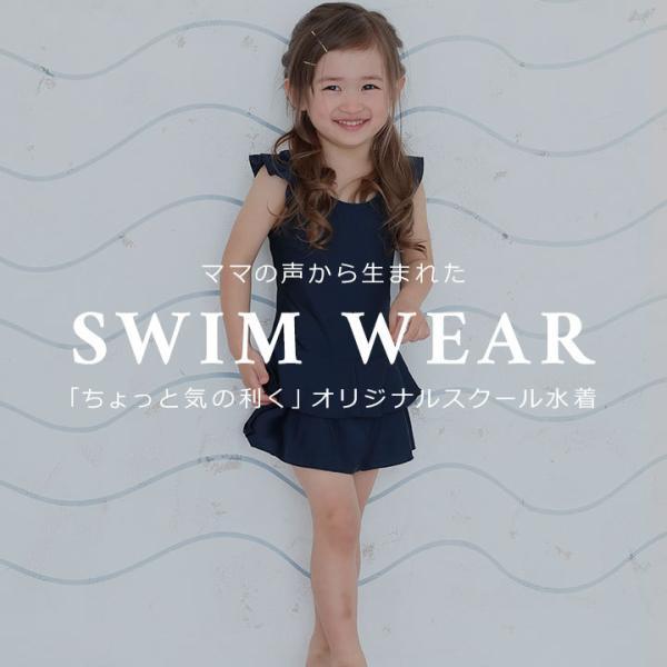 スクール水着 子供 女子 ワンピース キッズ ジュニア かわいい フリル付き ブラカップ付き mstore 02