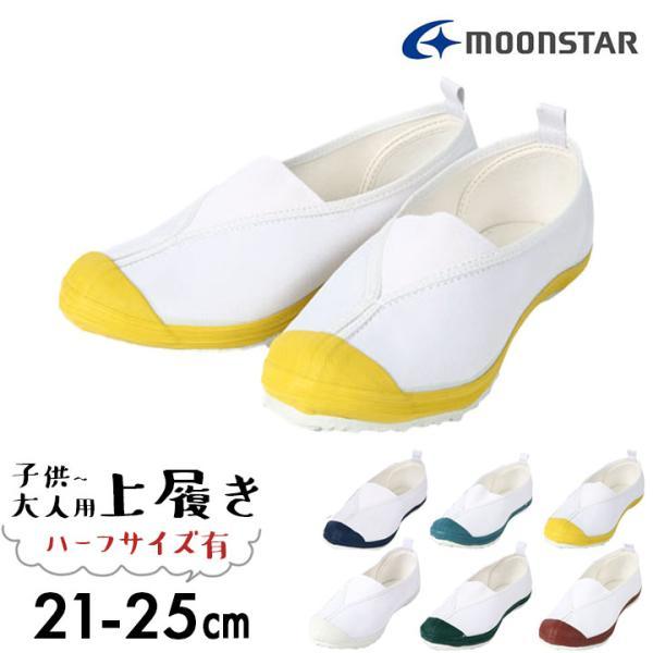 ムーンスター 上履き 上靴 ジュニア 子供 レディース moonstar 室内履き 白 大きめサイズ 小学生 中学生 高校生 大人 ハイスクール 4型