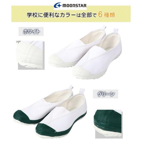 ムーンスター 上履き 上靴 ジュニア 子供 レディース moonstar 室内履き 白 大きめサイズ 小学生 中学生 高校生 大人 ハイスクール 4型 mstore 05