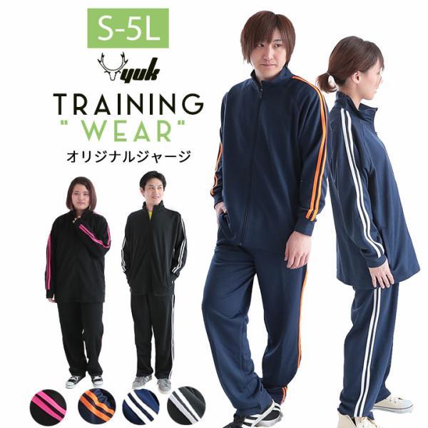 ジャージレディース上下セットS-5Lジャージメンズ大きいサイズトレーニングウェアセットアップ春夏2L3L4L5LXLXXL4XL