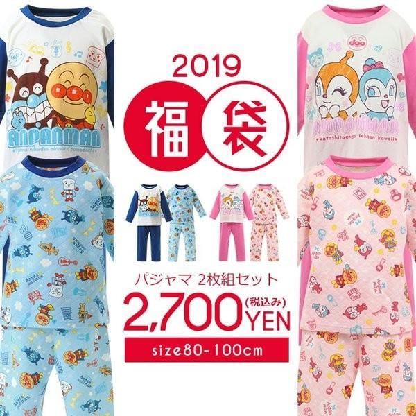 6930921d972c8 2019年 中身が見える アンパンマン 福袋 パジャマ 2枚組セット 男児 男の子 女児 女の子
