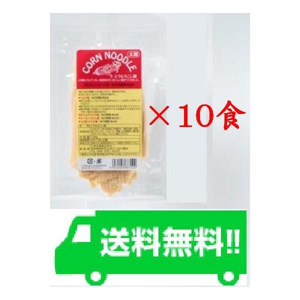【全国送料無料】とうもろこし麺(太)128g×10パックセット コーンヌードル スパゲッティ グルテンフリー 小林生麺  アレルギー対応食品 自然食