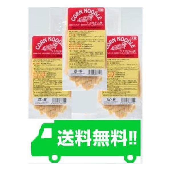 【全国送料無料】とうもろこし麺(太)128g×3パックセット コーンヌードル スパゲッティ グルテンフリー 小林生麺  アレルギー対応食品 自然食