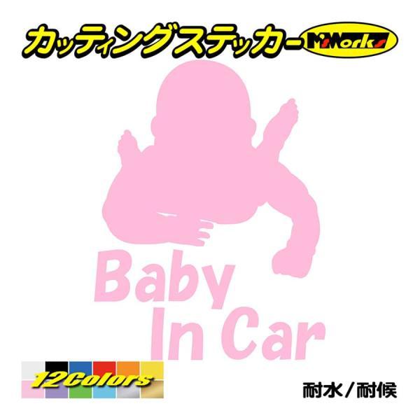 車 かわいい ステッカー  Baby In Car(ベイビーインカー) ・7  ベビー 赤ちゃん 乗ってます アピール 煽り運転 対策 大きい