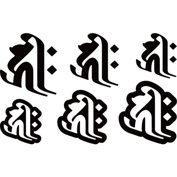 干支梵字 カッティング ステッカー 〜 キリーク 千手観音菩薩 子・M 〜 車 バイク おしゃれ ヘルメット タンク スノーボード ジェットスキー