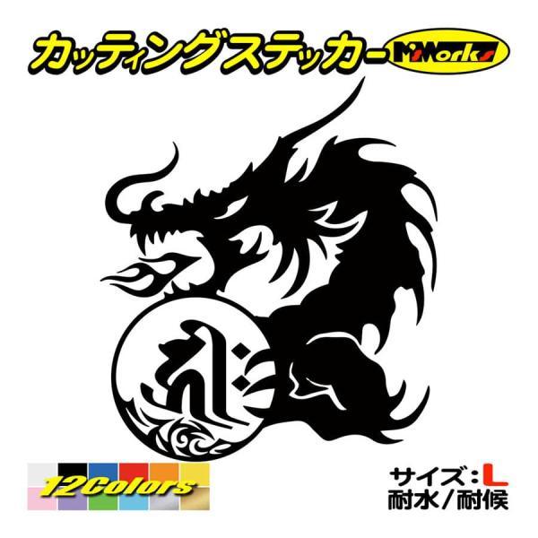 干支梵字 ステッカー 〜 キリーク 千手観音菩薩 (子) (ねずみ) ドラゴン dragon 龍 (左)・10L サイズL 〜 車 バイク ヘルメット おしゃれ