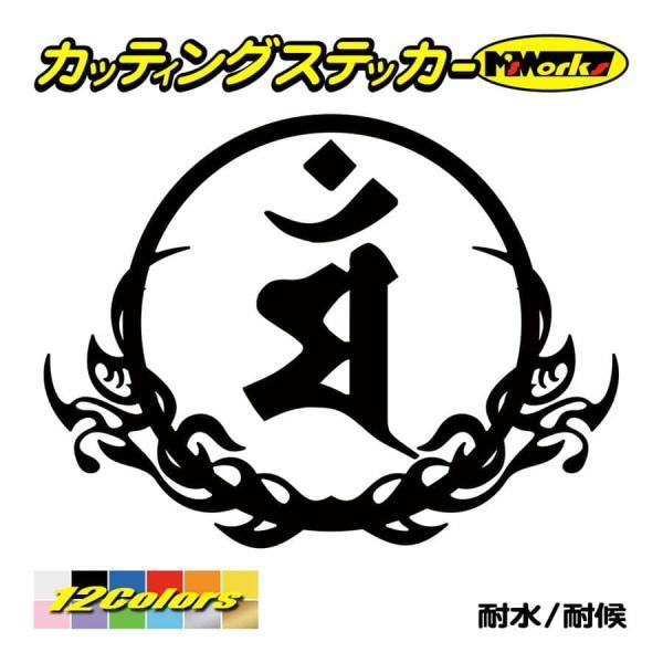 干支梵字 ステッカー  マン 文殊菩薩 卯 (うさぎ) ・8-3  車 バイク ヘルメット かっこいい おしゃれ タンク フェンダー デカール