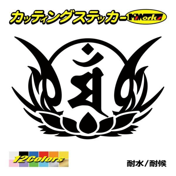 干支梵字 ステッカー 〜 マン 文殊菩薩 卯 (うさぎ) ・8-4 〜 車 バイク ヘルメット かっこいい おしゃれ タンク タンク デカール
