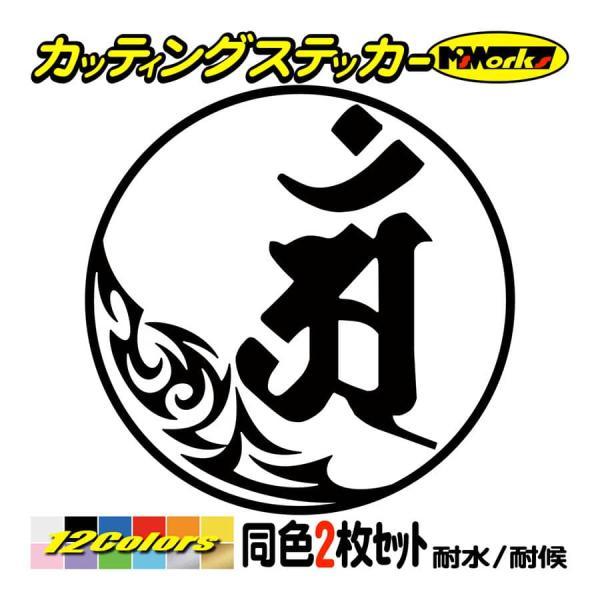 車 バイク 干支梵字 ステッカー  アン 普賢菩薩 辰・巳 (たつ・へび) (2枚組)・7-1  ヘルメット かっこいい おしゃれ リアガラス タンク