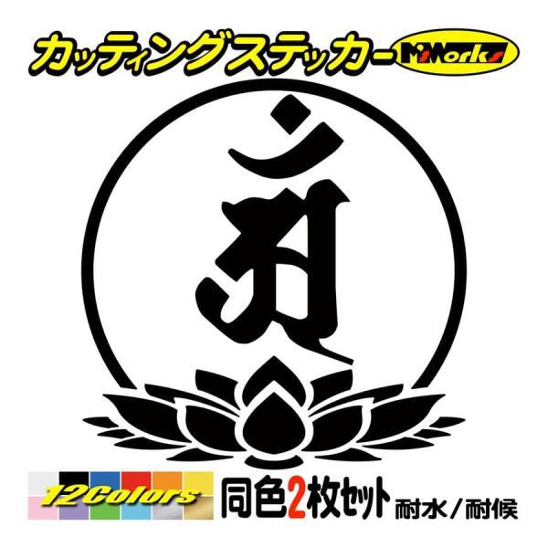 干支梵字 ステッカー  アン 普賢菩薩 辰・巳 (たつ・へび) (2枚組)・7-3  車 バイク ヘルメット かっこいい おしゃれ リアガラス
