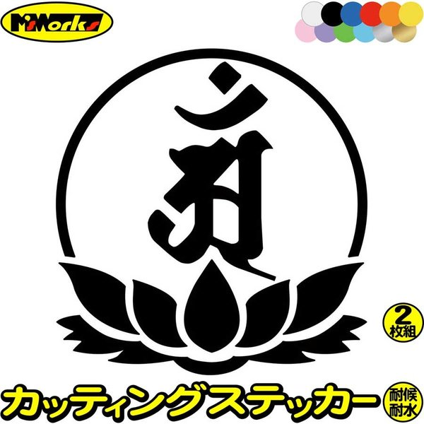 車 バイク 干支梵字 ステッカー  アン 普賢菩薩 辰・巳 (たつ・へび) (2枚組)・7-4  ヘルメット リアガラス かっこいい おしゃれ