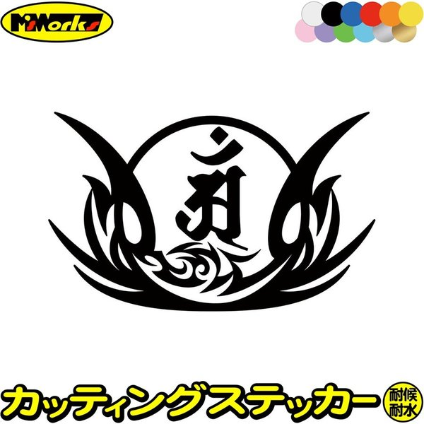 干支梵字 ステッカー  アン 普賢菩薩 辰・巳 (たつ・へび) ・8-2  車 バイク ヘルメットリアガラス かっこいい おしゃれ スノーボード