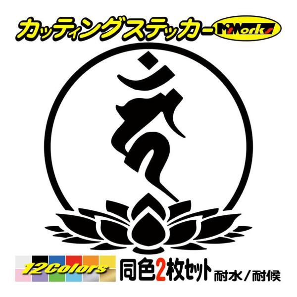 車 バイク 干支梵字 ステッカー 〜 カーン 不動明王 酉 (とり) (2枚組)・7-3 〜 スノーボード ヘルメット かっこいい おしゃれ クール