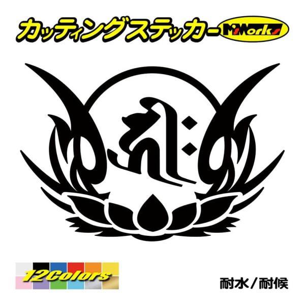 干支梵字 ステッカー  キリーク 阿弥陀如来 戌・亥 (いぬ・いのしし) ・8-4  車 バイク ヘルメット かっこいい おしゃれ タンク
