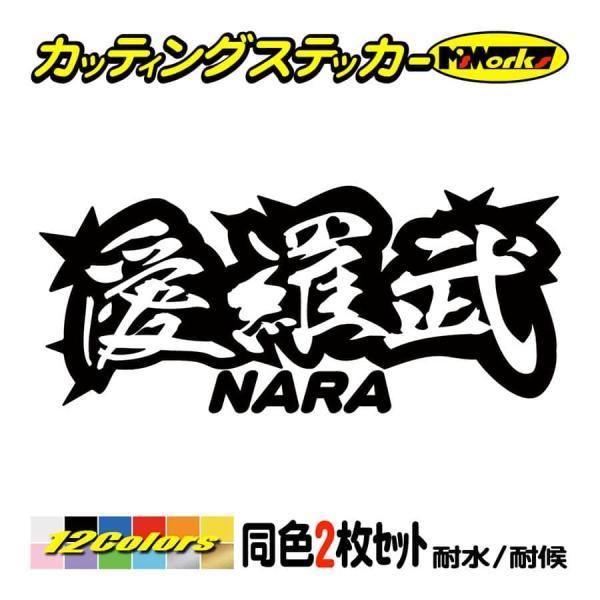 ステッカー  愛羅武 NARA (奈良)・アイラブ ・I LOVE (2枚1セット)  車 バイク ヘルメット地元愛 おもしろ ヤンキー