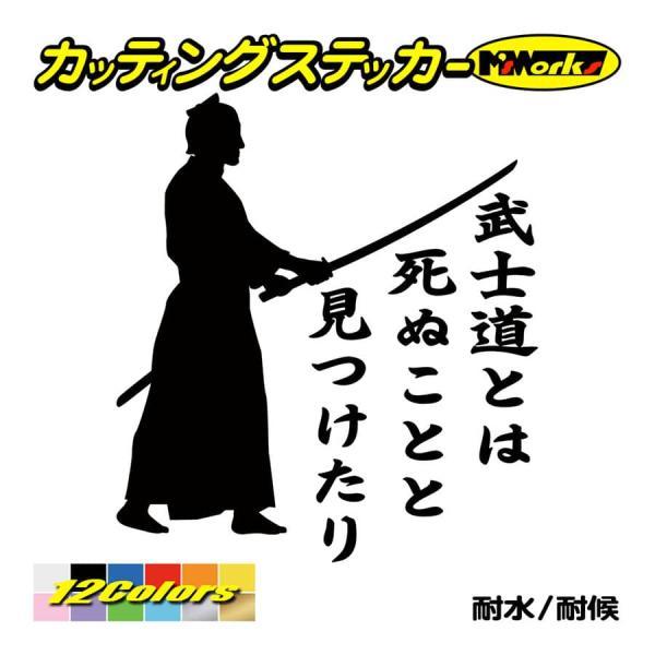 ステッカー 〜 葉隠(武士道) ・3-3 〜 車 バイク 侍 スノボ ヘルメット かっこいい おしゃれ リア サイドガラス ワンポイント
