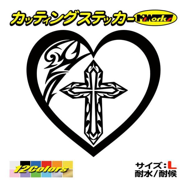 車 バイク おしゃれ ステッカー 〜 ハート クロス (十字架 cross) トライバル・6 (1枚1セット) 大 〜 リアガラス ヘルメット かわいい