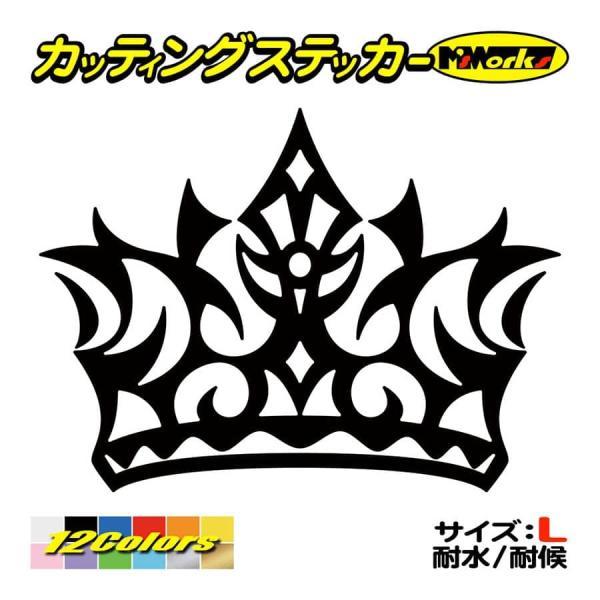 車 おしゃれ ステッカー 〜 王冠 (クラウン) トライバル・3 (1枚1セット) 大 〜 ガラス バイク タンク ヘルメット かわいい ティアラ