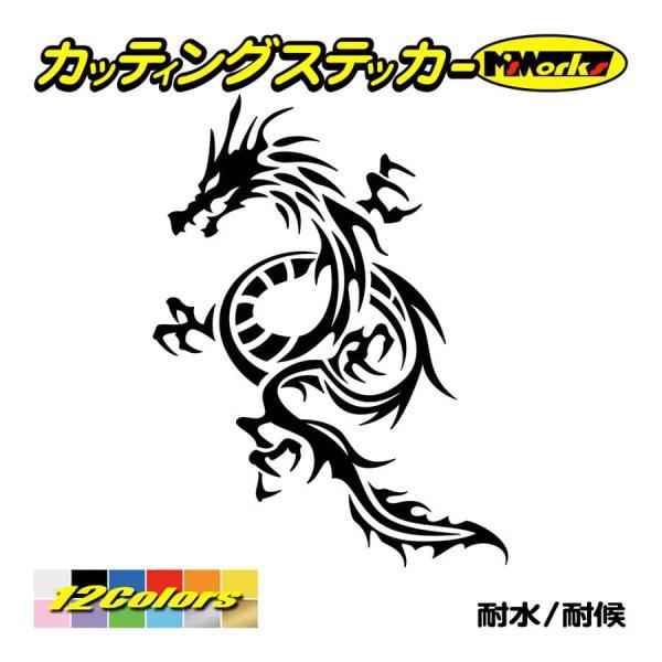 カッティング ステッカー 〜 ドラゴン doragon (龍) トライバル ・9(左) 〜 車 バイク タンク ヘルメット カウル おしゃれ リアガラス