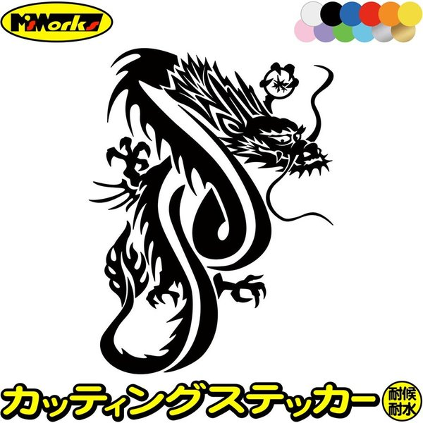かっこいい ステッカー 〜 ドラゴン doragon (龍) トライバル ・5(右) 〜 車 バイク タンク ヘルメット カウル おしゃれ リアガラス