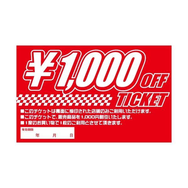 割引チケット ¥1000  OFF 100枚入|mt-ishop
