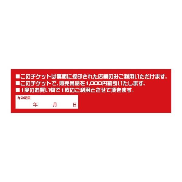 割引チケット ¥1000  OFF 100枚入|mt-ishop|02