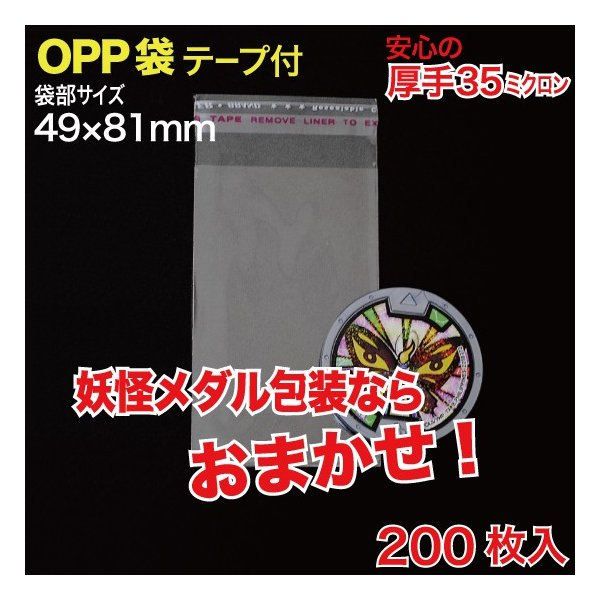 妖怪メダル用 OPP袋 200枚入|mt-ishop
