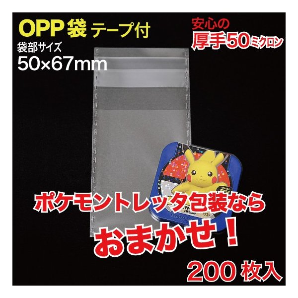 OPP袋(透明)テープ付 厚口0.05(50ミクロン)50×67mm ポケモントレッタ用 200枚入 mt-ishop
