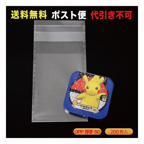 OPP袋 #50 のり付(ポケモントレッタなど)ポスト便 送料無料 200枚入|mt-ishop